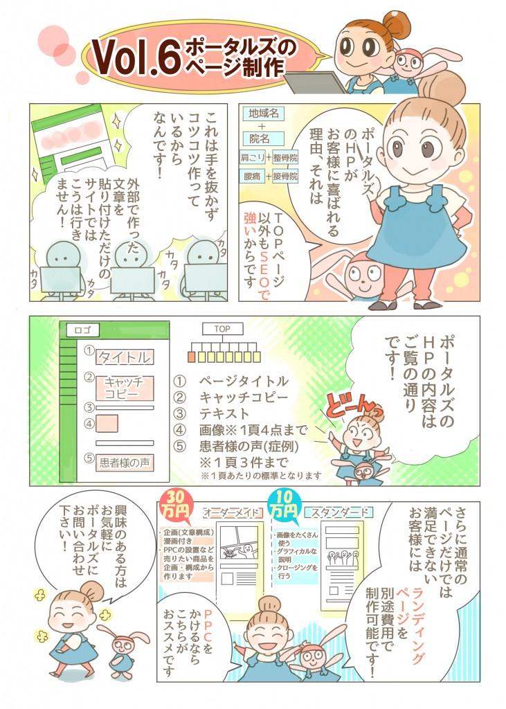 ポータルズ漫画06
