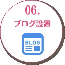 ブログ設置