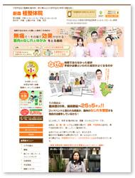 新森桂整体院のトップページ