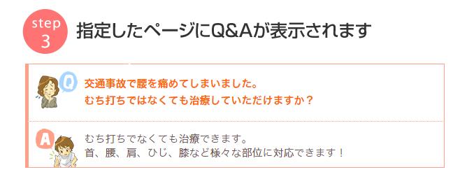 Q&Aテンプレート