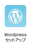 wordpressセットアップ