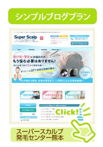 シンプルブログプラン:スーパースカルプ発毛センター熊本