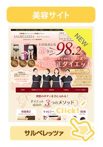 美容サイト:キュアQ'a鍼灸サロン