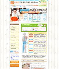 所沢市交通事故むち打ち治療.com