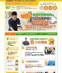 新宮町交通事故むちうち治療.com