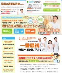 福岡交通事故治療.com