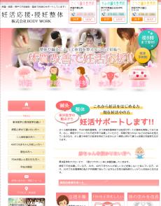 妊活応援・授妊整体(BODYWORK)