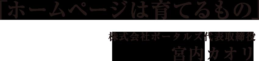 「ホームページは育てるもの」株式会社代表取締役 宮内カオリ