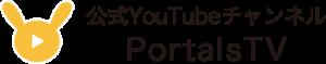 公式YouTubeチャンネルPortalsTV