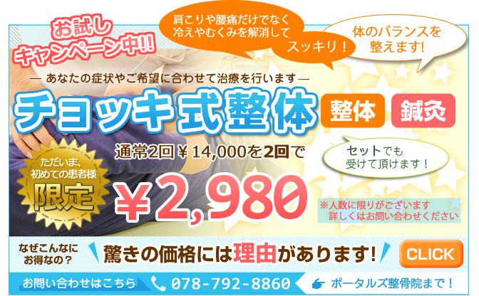 チョッキ式整体、初回限定2980円