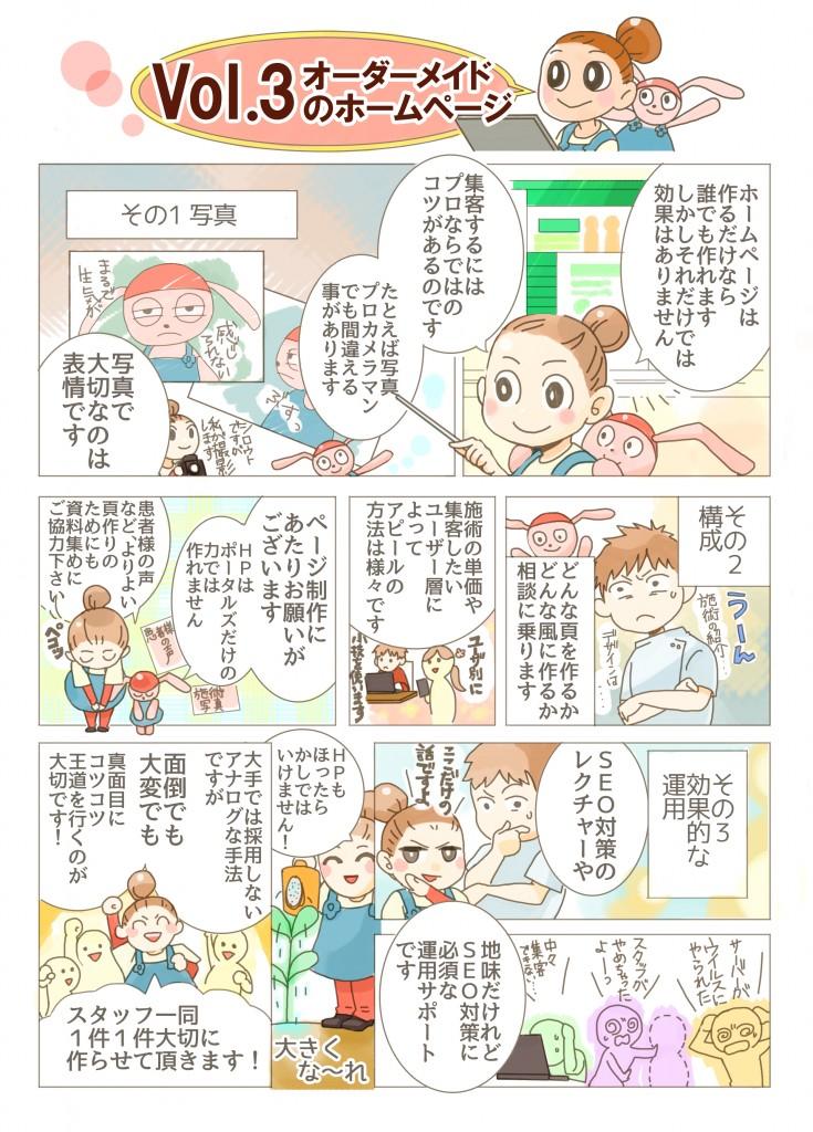 ポータルズ漫画_0003