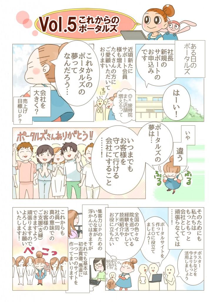 ポータルズ漫画_0005