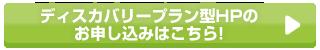 リニューアルに最適なホームページのディスカバリーのお申し込みフォーム