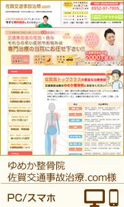 佐賀交通事故治療.com