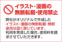 画像の無断転載・使用の禁止