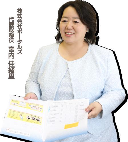 株式会社ポータルズ代表取締役社長 宮内佳緒里