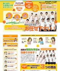 春日部市交通事故むちうち.com