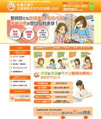 札幌大通り交通事故むちうち治療.com