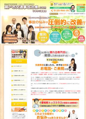 ひまわり接骨院(瀬戸市交通事故治療.com)