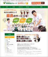 福岡 堺整骨院グループ