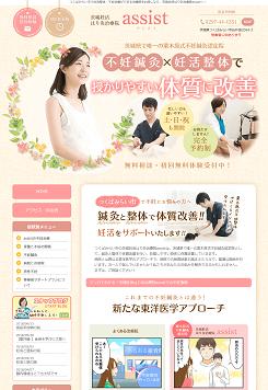 茨城妊活はり灸治療院 assist