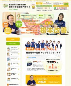 春日井市交通事故治療・むち打ち治療専門サイト