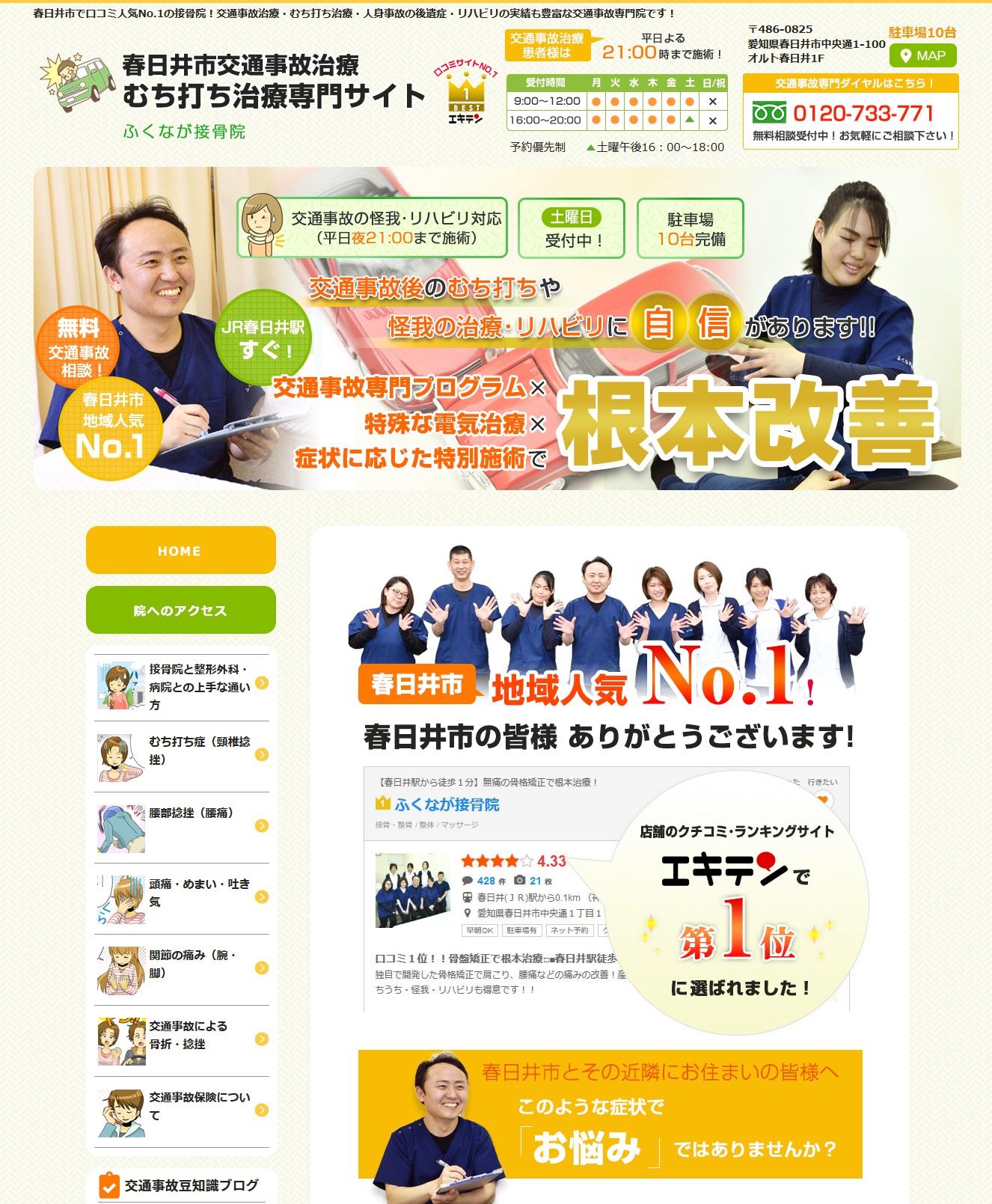 春日井市 交通事故治療 むち打ち治療専門サイト