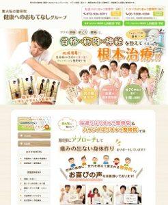 東大阪 健康へのおもてなしグループ
