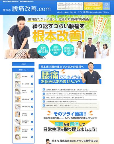 熊本市腰痛改善.com