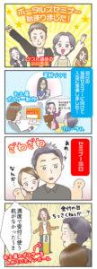 4コマ漫画100話目