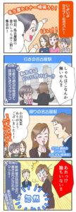 4コマ漫画101号