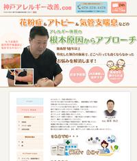 神戸アレルギー改善.com