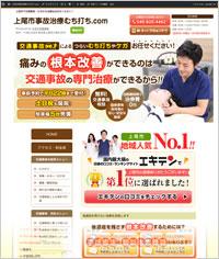 上尾市交通事故むち打ち.com