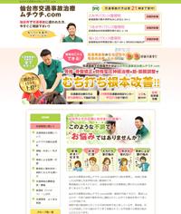 仙台市交通事故治療ムチウチ.com
