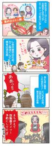 4コマ漫画102号
