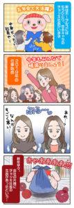 4コマ漫画103号