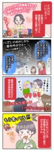 4コマ漫画104号