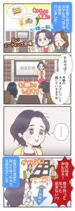 4コマ漫画105号
