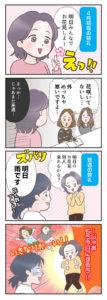 4コマ漫画106号