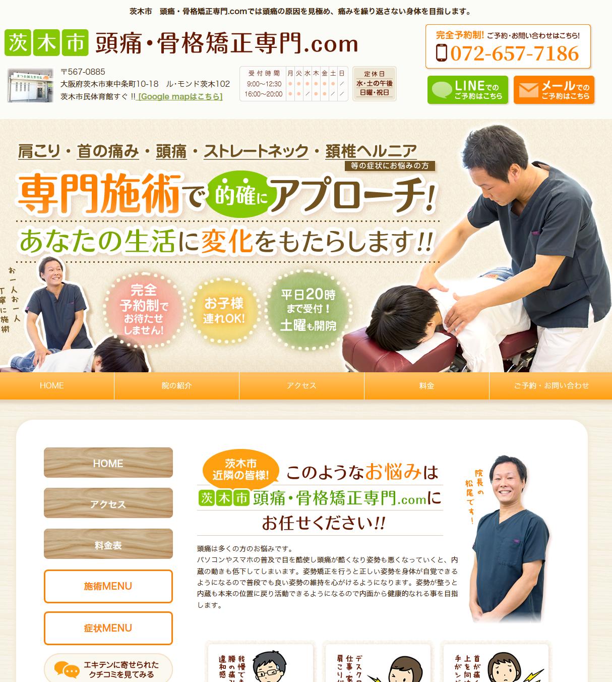 茨木市 頭痛・骨格矯正専門.com