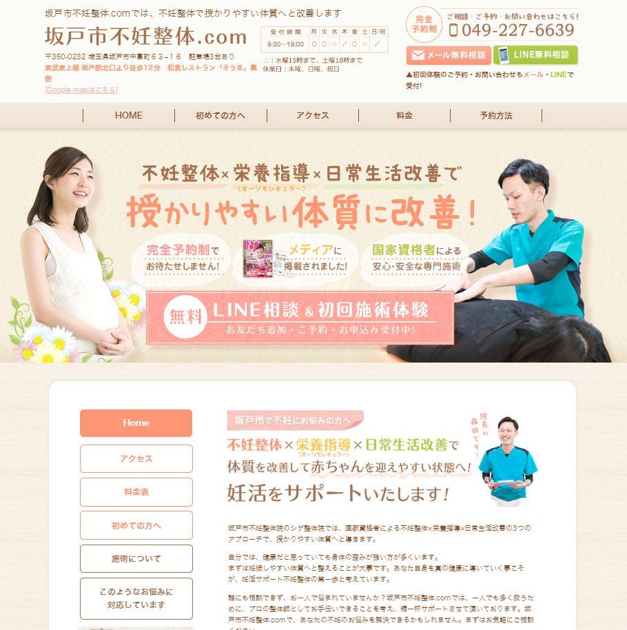 坂戸市不妊整体.com
