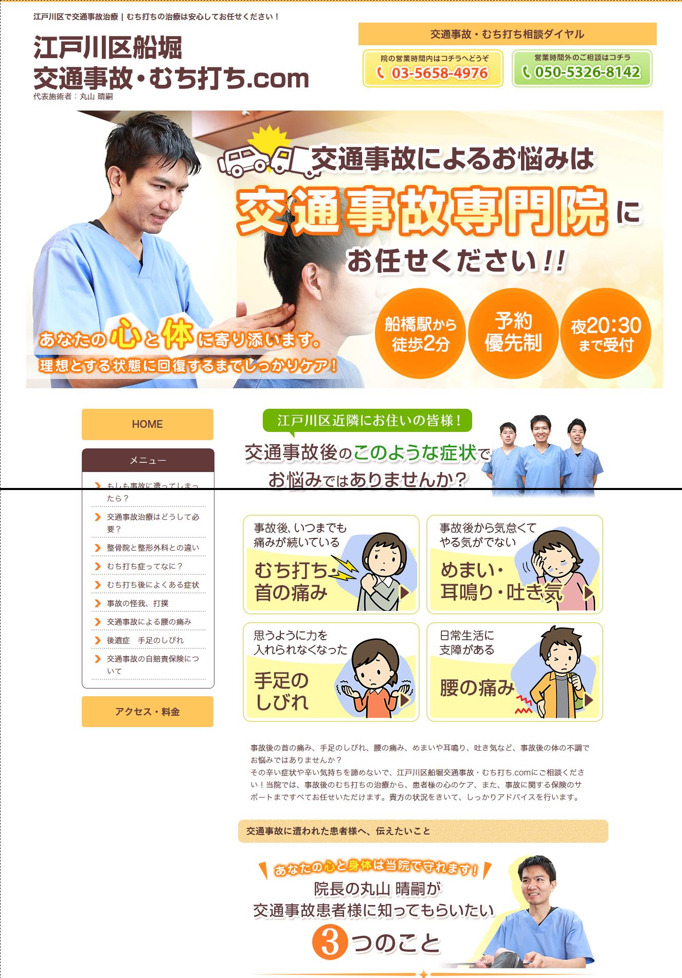 江戸川区船堀交通事故・むち打ち.com