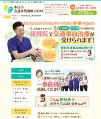 本庄市交通事故治療.com