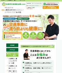 名張市交通事故治療.com