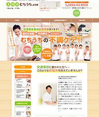 太田市むちうち.com