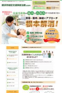 横浜市緑区交通事故治療.com