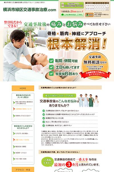横浜市緑区交通事故.com