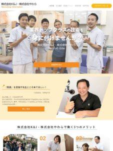 株式会社K&J・株式会社やわら採用サイト