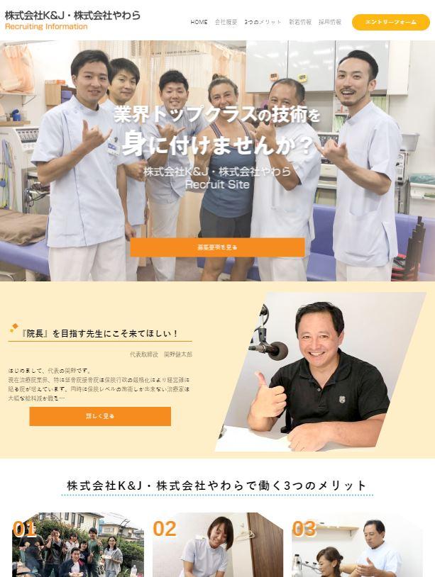 株式会社K&J・株式会社やわら 採用サイト