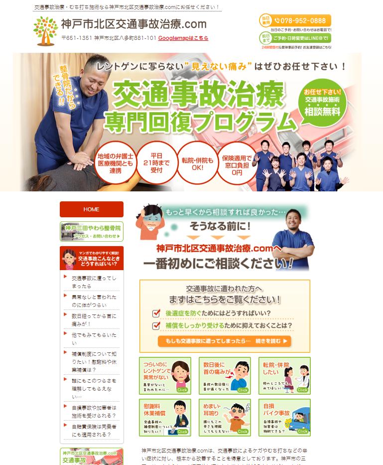 神戸市北区交通事故治療.com